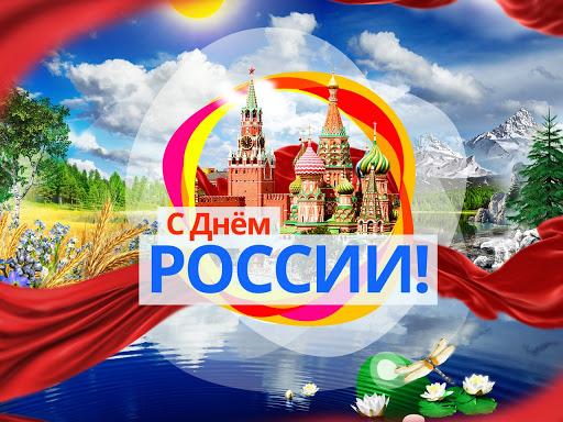 Уважаемые жители и гости и жители нашей необъятной Республики! Поздравляем вас с государственным праздником — Днем России!